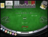 無料お試しゲーム ポーカー2