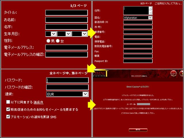 有料アカウント作成画面