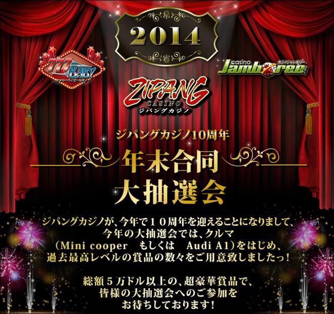 ジパングカジノ10周年年末合同抽選大会